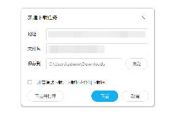 联想浏览器下载的文件保存在哪里