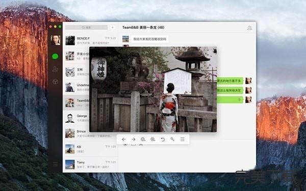 微信Mac电脑版官方下载