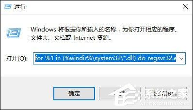 rundll32初始化失败怎么修复?Win10修复rundll32.exe初始化失败的方法(2)