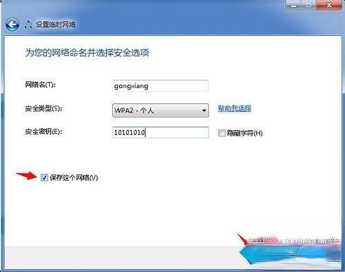 win7组建无线局域网的详细步骤(图文)(5)