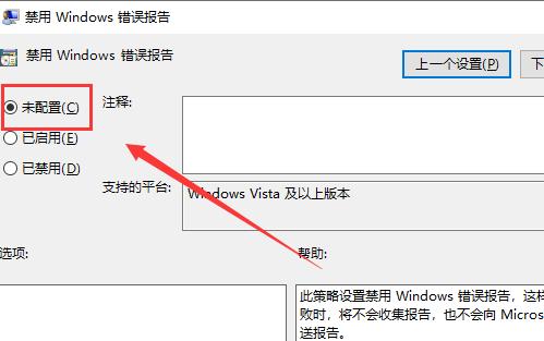 win10系统Werfault.exe应用程序错误怎么办(5)