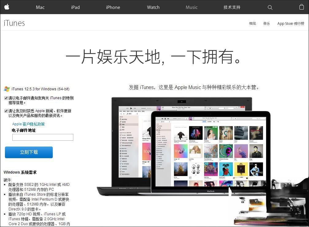iTunes安装过程中出错怎么处理?iTunes安装失败怎么办(6)