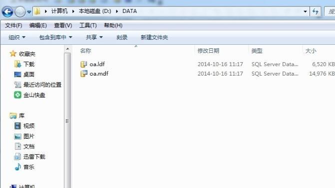 sql文件怎么转换为mdf?数据库mdf文件转换为sql文件的详细方法(4)