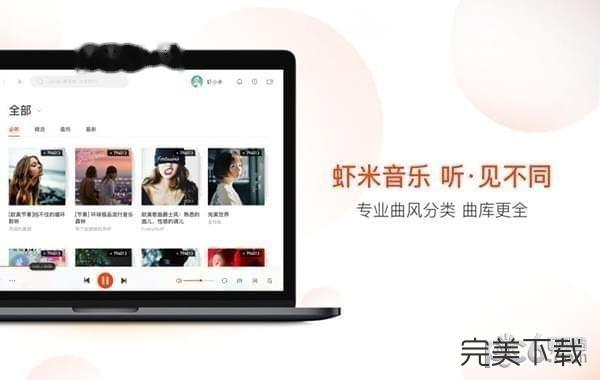 虾歌for Mac版下载