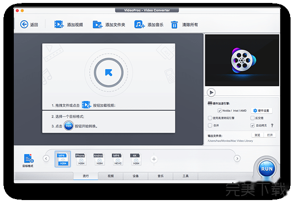 VideoProc for Mac