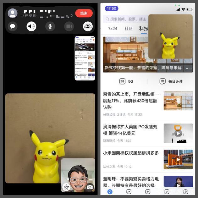 FaceTime共享屏幕
