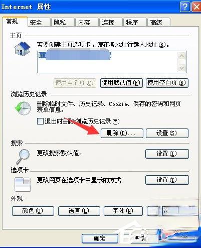 百度文库不能显示图片怎么办?(3)