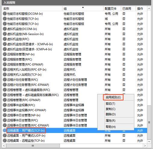 阿里云远程桌面连接不上怎么办(8)