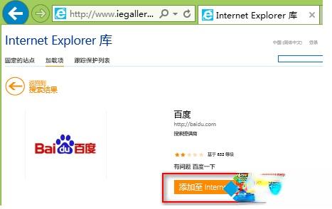 电脑中IE浏览器设置百度为默认搜索提供程序的方法(4)