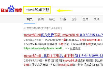 win10无法定位程序输入点 于*.dll动态链接库上怎么办(2)
