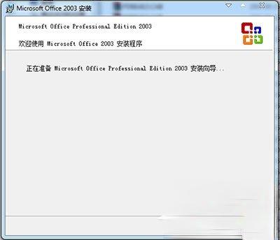 Office2003序列号有哪些?Microsoft Office 2003安装及激活教程(2)