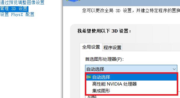 win10如何进入控制面板去设置显卡(4)