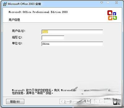 Office2003序列号有哪些?Microsoft Office 2003安装及激活教程(4)