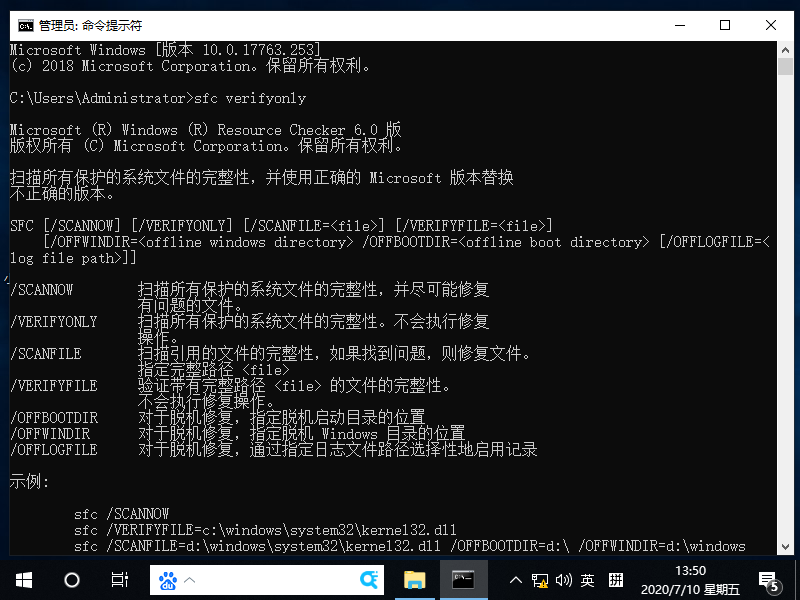 win10如何用命令提示符重置系统(1)
