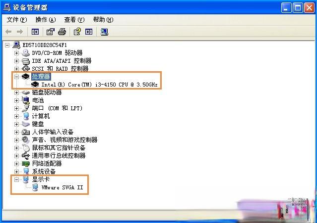 XP电脑配置怎么看?计算机查看系统配置的方法(11)
