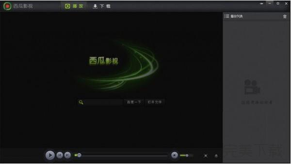 西瓜影音播放器Mac版