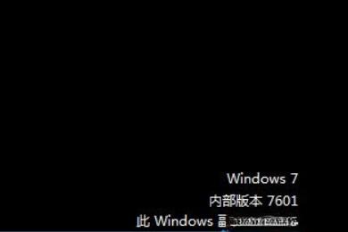 windows7内部版本7601 此windows副本不是正版最简单解决方法