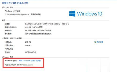 windows10激活工具 windows10企业版激活工具及激活方法(10)