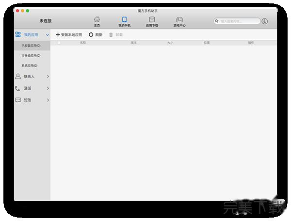 魔方手机助手Mac版