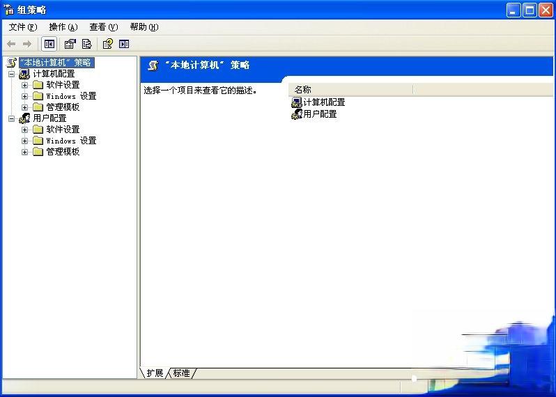 WindowsXP电脑无法关机怎么办?(3)