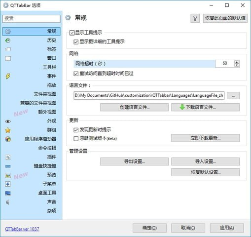 QTTabBar(多窗口文件管理器)
