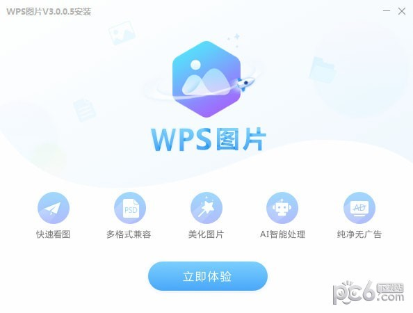 WPS图片