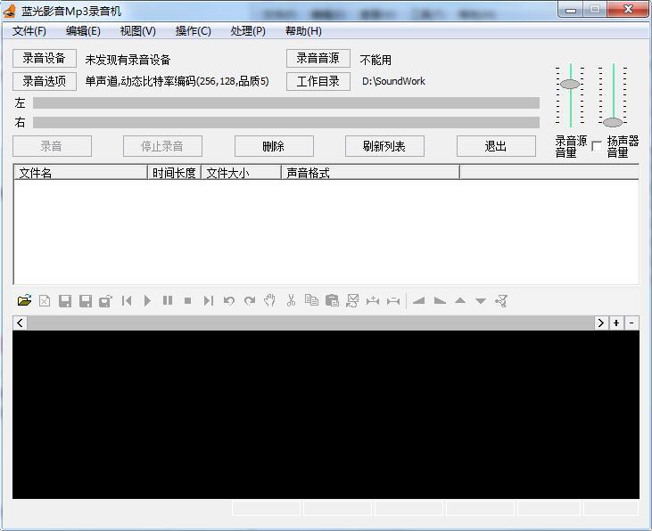 录音机软件截图