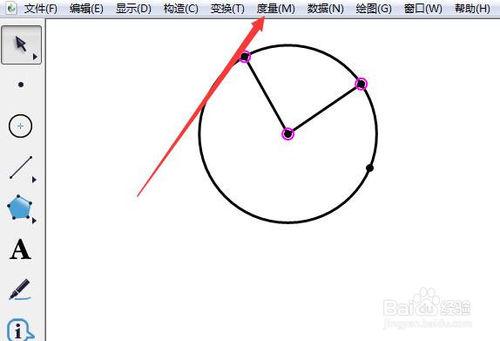 几何画板截图