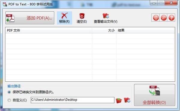 TriSun PDF to Text(pdf转文本软件)