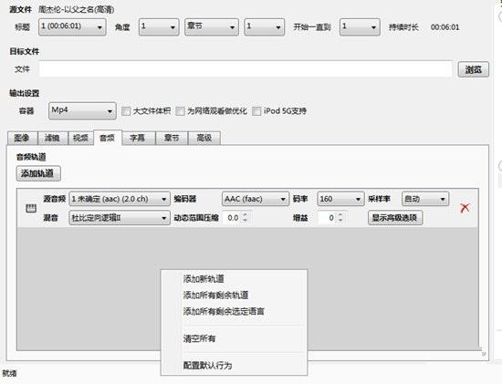 DVD格式转换截图