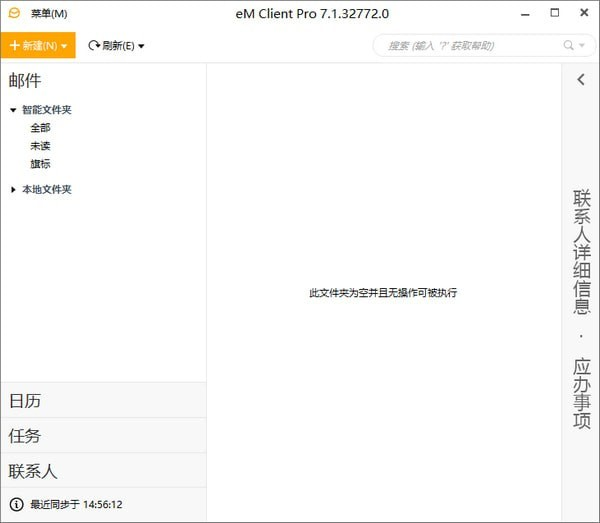 eM Client Pro(专业邮箱客户端)