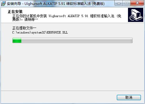 ALKATIP输入法电脑版截图