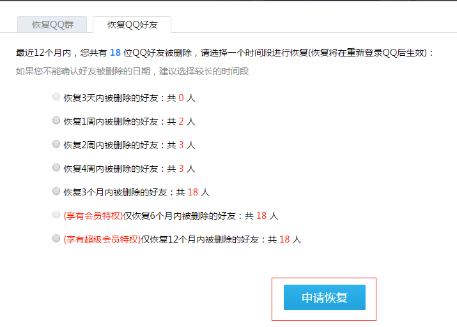 腾讯QQ截图
