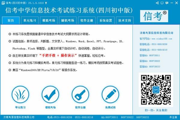 信考中学信息技术考试练习系统四川初中版