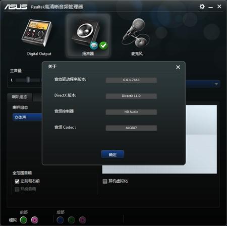 瑞昱realtek high definition audio音效声卡驱动程序截图