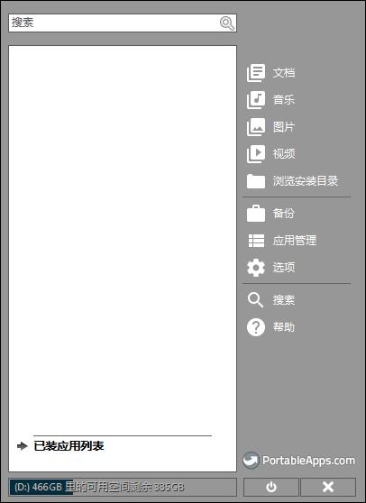 PortableApps.com platform(软件管理工具箱)