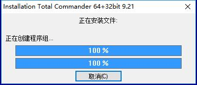 Total Commander截图