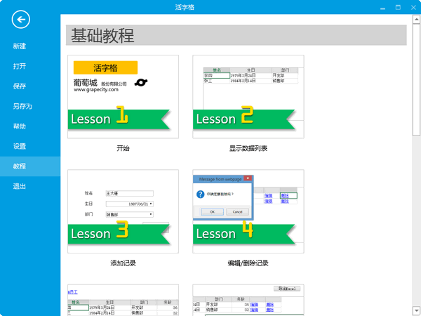 活字格(企业Web应用生成器)