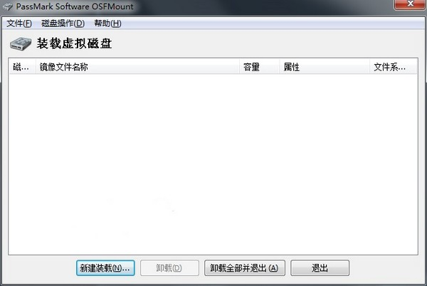 OFSMount(虚拟光驱软件)