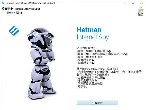 Hetman Internet Spy(网络浏览扫描工具)