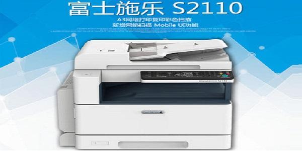富士施乐Fuji Xerox DocuCentre S2110驱动截图