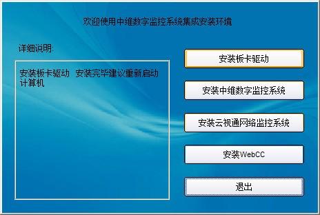 中维视频采集卡集成监控系统