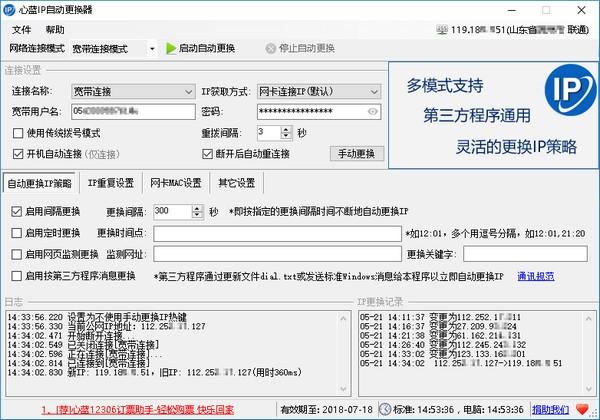 心蓝IP自动更换器