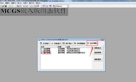MCGS组态软件截图