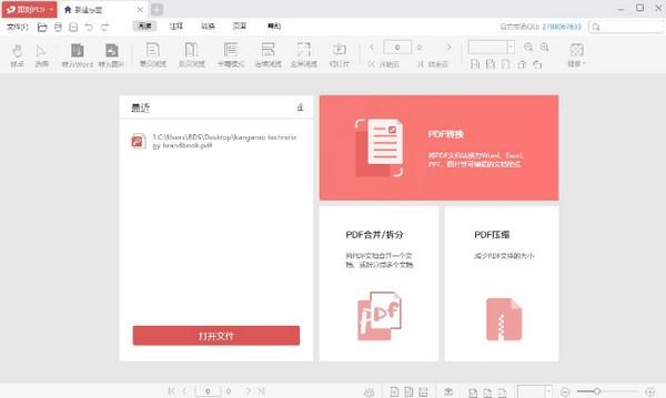 即刻PDF阅读器
