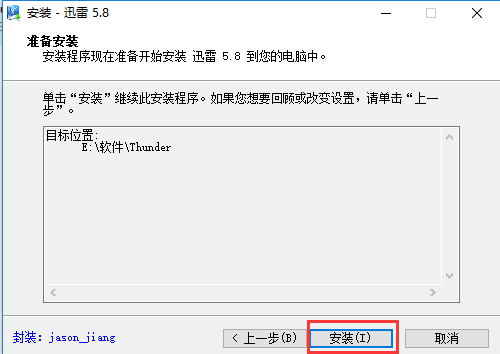 迅雷5.8稳定版截图