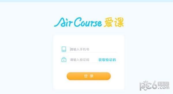 AirCourse爱课