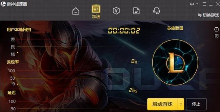 雷神加速器全新7.0 ---暂停时间永久有效/按秒计费截图