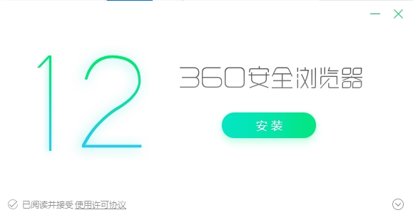 360安全浏览器2020