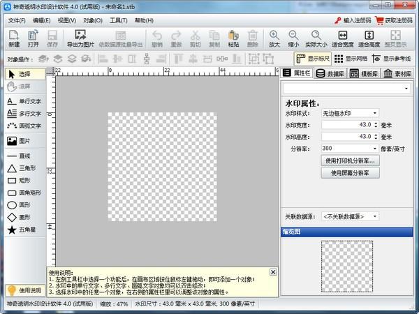 神奇透明水印设计软件